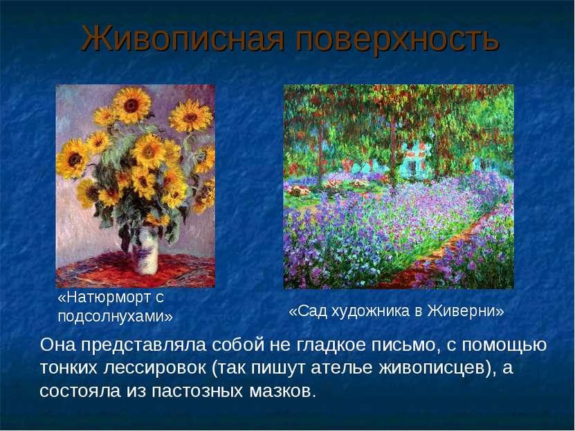 «Сад художника в Живерни» «Натюрморт с подсолнухами» Она представляла собой н...