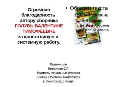 Огромная благодарность автору сборника ГОЛУБЬ ВАЛЕНТИНЕ ТИМОФЕЕВНЕ за кропотл...