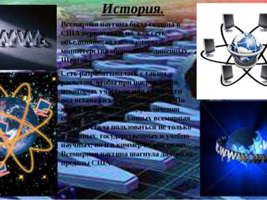 История. Всемирная паутина была создана в США первоначально, как сеть, объеди...