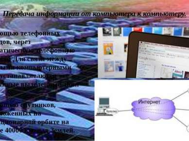 Передача информации от компьютера к компьютеру. С помощью телефонных проводов...