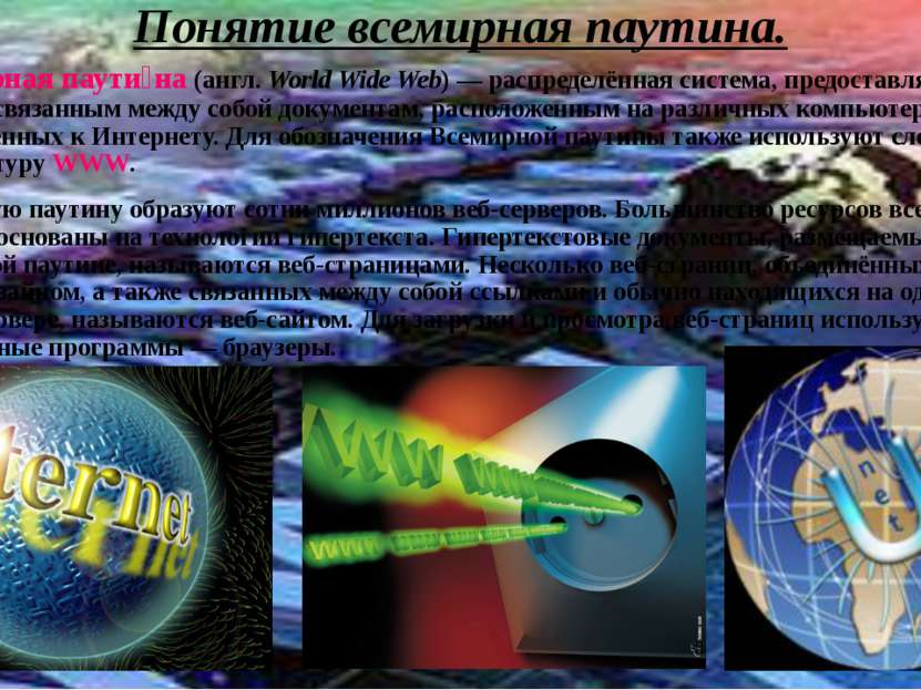 Понятие всемирная паутина. Всеми рная паути на(англ.World Wide Web)—распр...