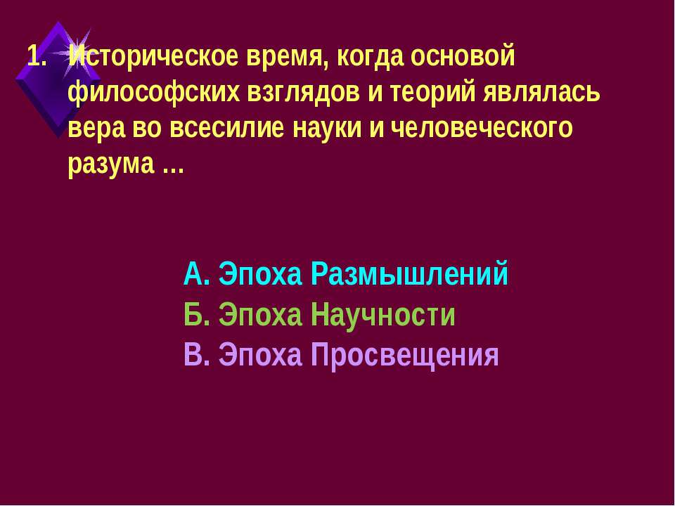 1. Историческое время, когда основой философских взглядов и теорий являлась в...