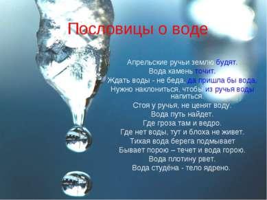 Пословицы о воде Апрельские ручьи землю будят. Вода камень точит. Ждать воды ...