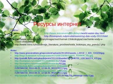Ресурсы интернет Сайты http://www.inmoment.ru/holidays/world-water-day.html h...