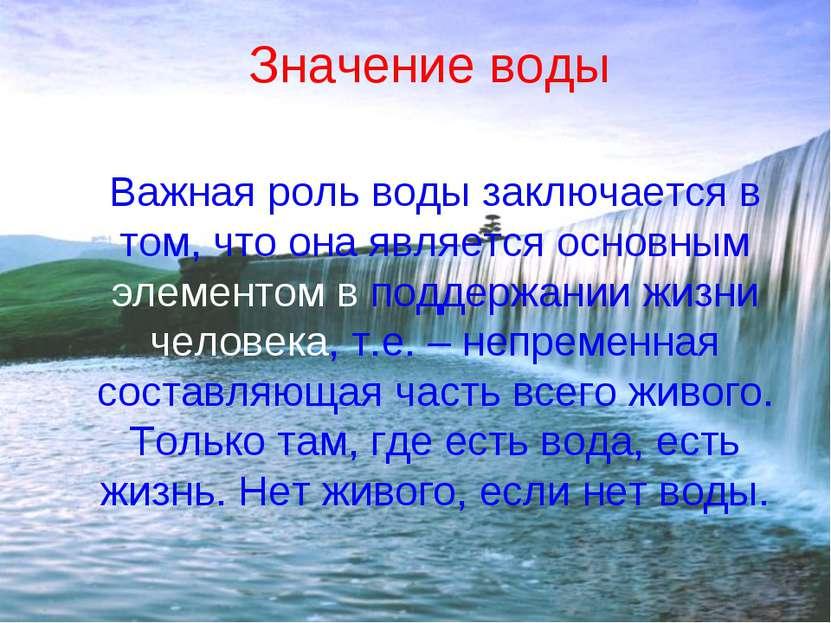 Значение воды Важная роль воды заключается в том,что она является основным э...