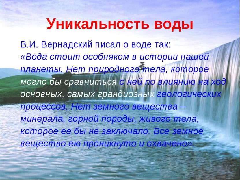 Уникальность воды В.И. Вернадский писал о воде так: «Вода стоит особняком в и...