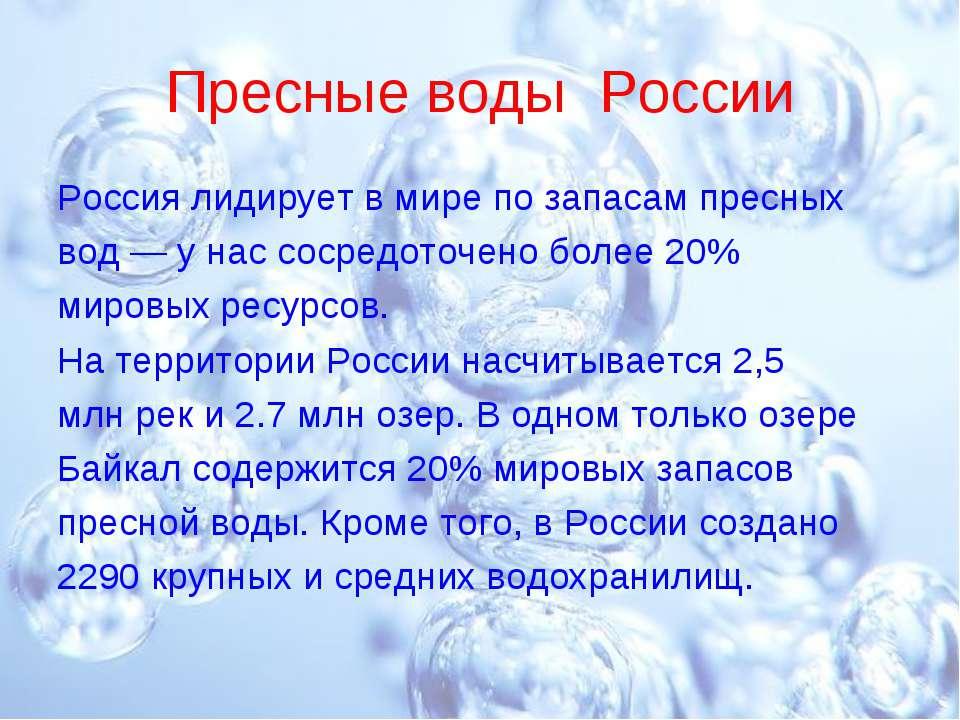 Пресные воды России Россия лидирует в мире по запасам пресных вод — у нас сос...