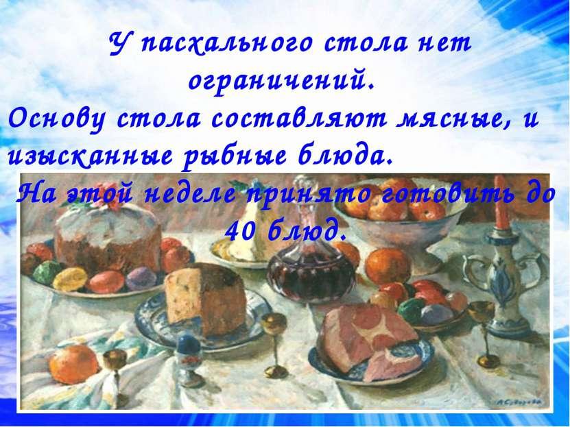 У пасхального стола нет ограничений. Основу стола составляют мясные, и изыска...