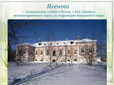 Ясенево — историческая усадьба вМоскве, вЮго-Западном административном окр...