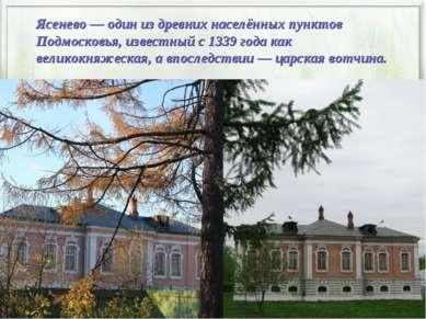 Ясенево— один из древних населённых пунктов Подмосковья, известный с1339 го...