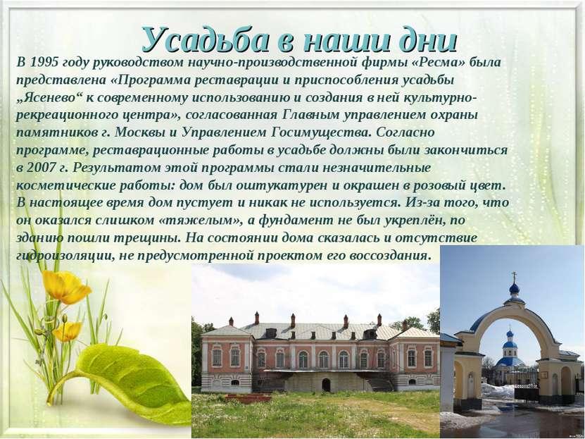 Усадьба в наши дни В 1995 году руководством научно-производственной фирмы «Ре...