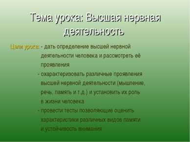 Тема урока: Высшая нервная деятельность Цели урока: - дать определение высшей...
