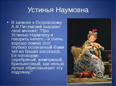 """Устинья Наумовна В записке к Островскому А.Ф.Писемский выразил своё мнение: """"..."""