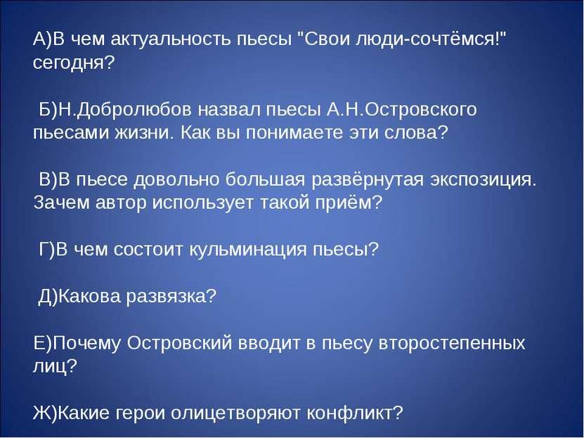 """А)В чем актуальность пьесы """"Свои люди-сочтёмся!"""" сегодня? Б)Н.Добролюбов назв..."""