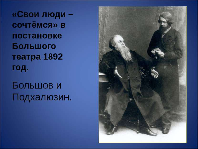 «Свои люди – сочтёмся» в постановке Большого театра 1892 год. Большов и Подха...