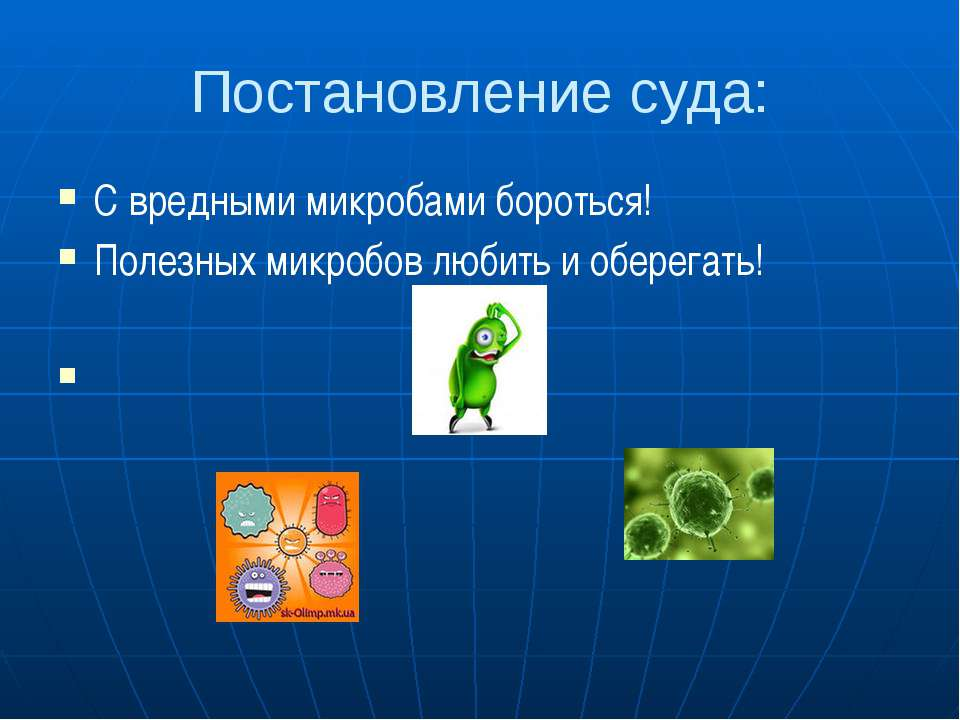 Постановление суда: С вредными микробами бороться! Полезных микробов любить и...