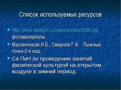Список используемых ресурсов http://www.skisport.ru/news/photos/6266.jpg фото...