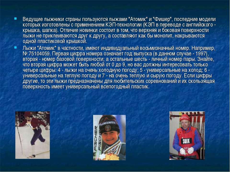 """Ведущие лыжники страны пользуются лыжами """"Атомик"""" и """"Фишер"""", последние модели..."""