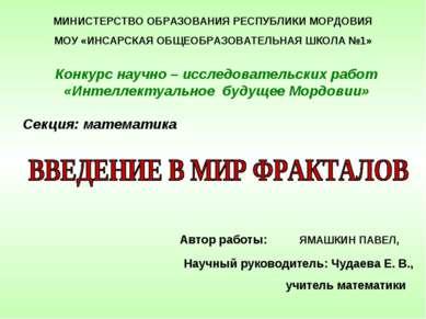 МИНИСТЕРСТВО ОБРАЗОВАНИЯ РЕСПУБЛИКИ МОРДОВИЯ МОУ «ИНСАРСКАЯ ОБЩЕОБРАЗОВАТЕЛЬН...