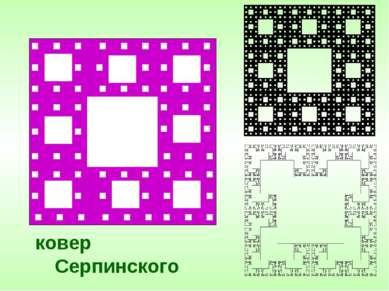 ковер Серпинского