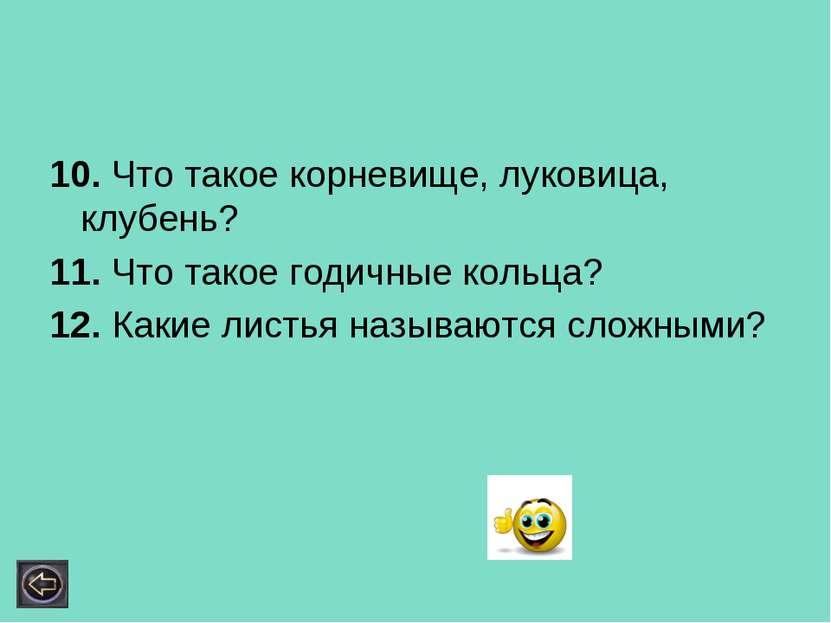 10. Что такое корневище, луковица, клубень? 11. Что такое годичные кольца? 12...