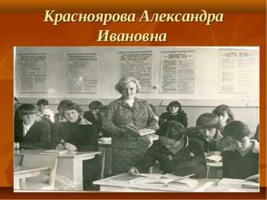 Красноярова Александра Ивановна