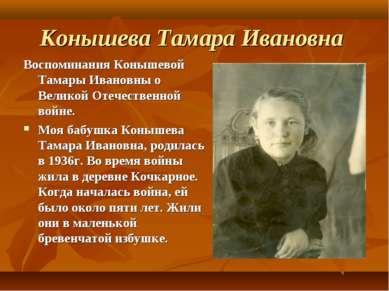 Конышева Тамара Ивановна Воспоминания Конышевой Тамары Ивановны о Великой Оте...