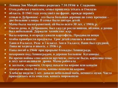 Левина Зоя Михайловна родилась 7.10.1934г в Сладково. Отец работал учителем, ...