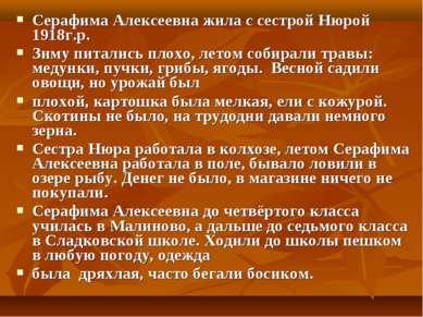 Серафима Алексеевна жила с сестрой Нюрой 1918г.р. Зиму питались плохо, летом ...