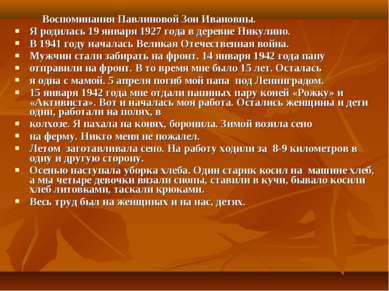 Воспоминания Павлиновой Зои Ивановны. Я родилась 19 января 1927 года в деревн...