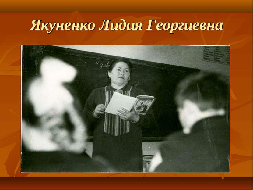 Якуненко Лидия Георгиевна