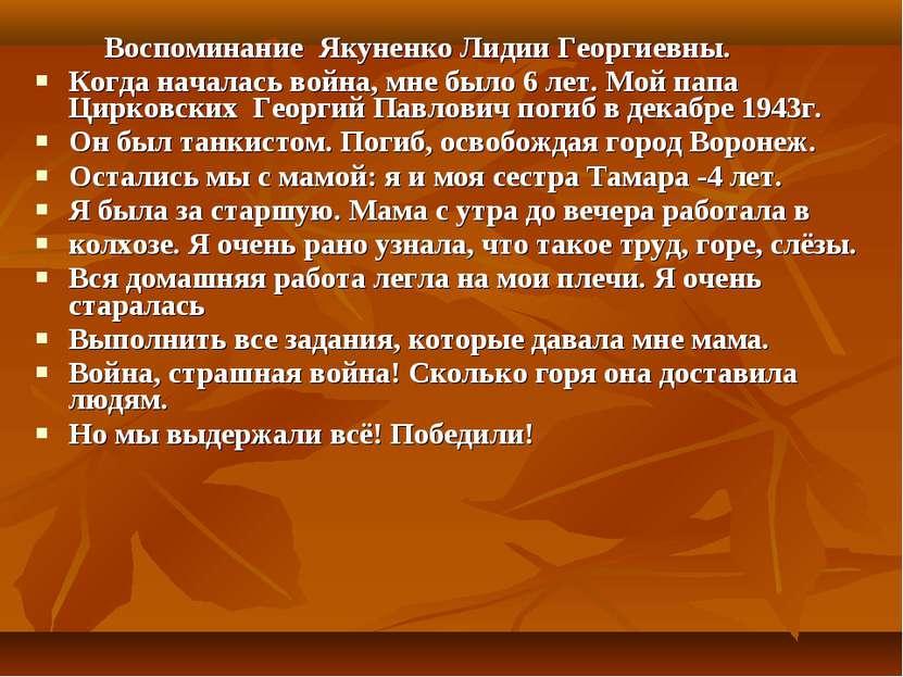 Воспоминание Якуненко Лидии Георгиевны. Когда началась война, мне было 6 лет....