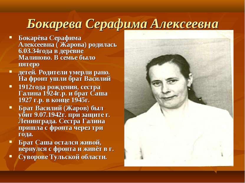 Бокарева Серафима Алексеевна Бокарёва Серафима Алексеевна ( Жарова) родилась ...