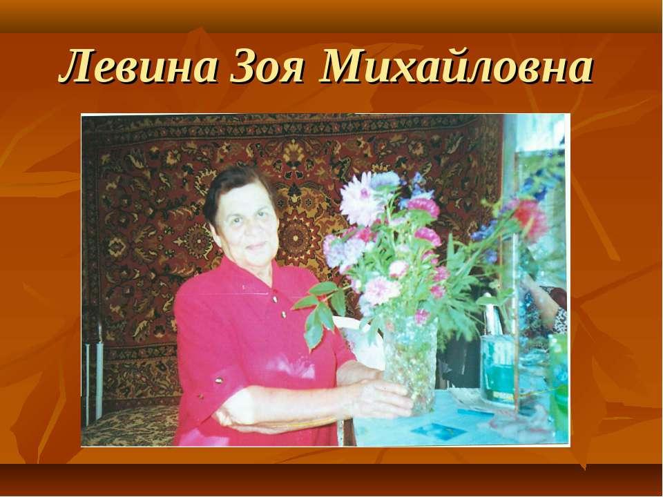 Левина Зоя Михайловна