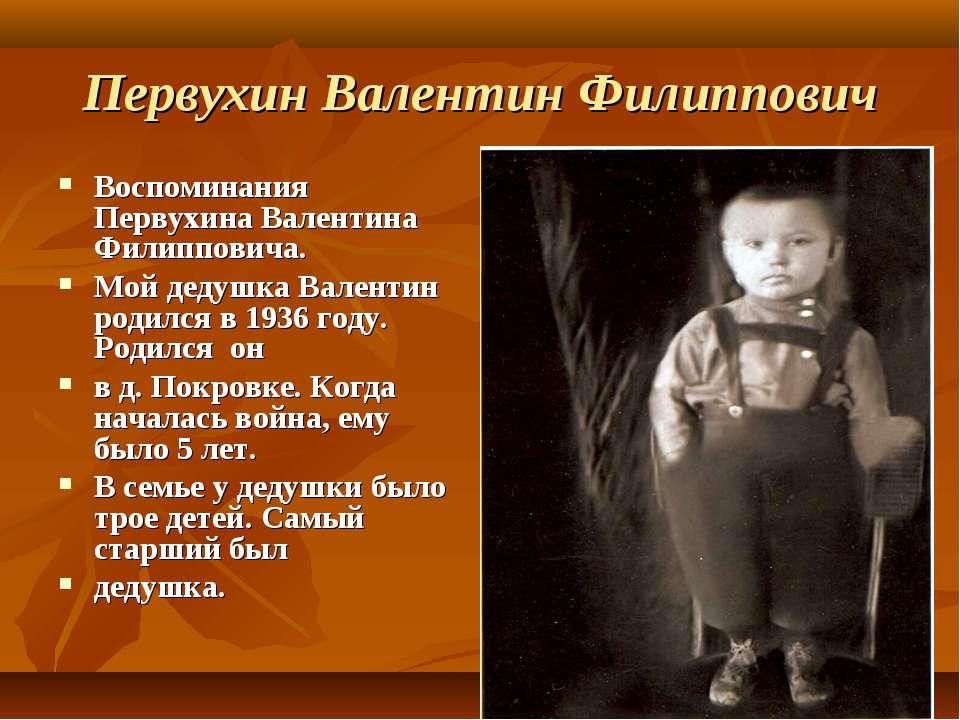 Первухин Валентин Филиппович Воспоминания Первухина Валентина Филипповича. Мо...