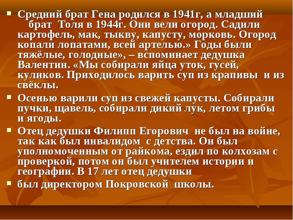 Средний брат Гена родился в 1941г, а младший брат Толя в 1944г. Они вели огор...