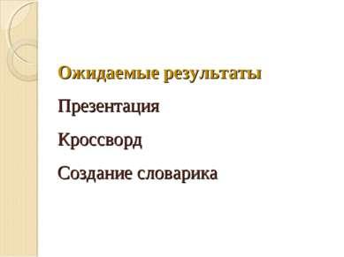 Ожидаемые результаты Презентация Кроссворд Создание словарика