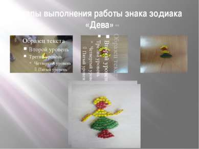 Этапы выполнения работы знака зодиака «Дева»