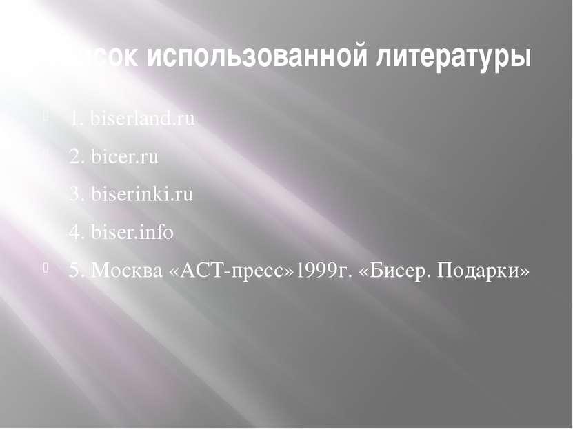 Список использованной литературы 1. biserland.ru 2. bicer.ru 3. biserinki.ru ...