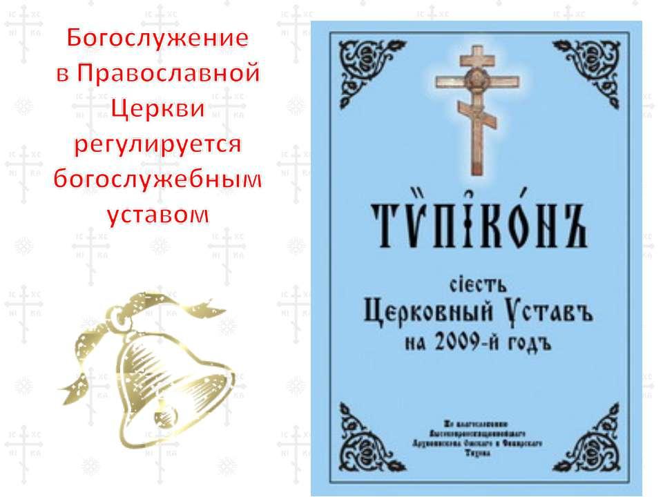 Устав богослужебный таблицы
