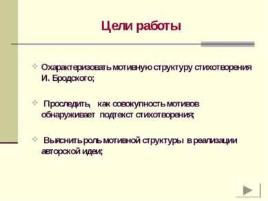 Цели работы Охарактеризовать мотивную структуру стихотворения И. Бродского; П...