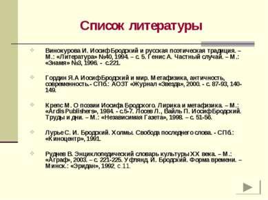 Список литературы Винокурова И. Иосиф Бродский и русская поэтическая традиция...