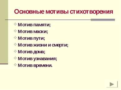 Основные мотивы стихотворения Мотив памяти; Мотив маски; Мотив пути; Мотив жи...