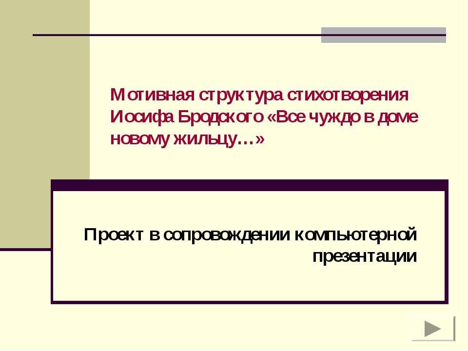 Мотивная структура стихотворения Иосифа Бродского «Все чуждо в доме новому жи...