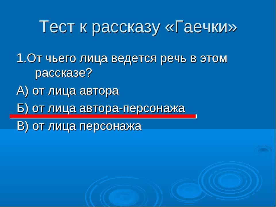 Тест к рассказу «Гаечки» 1.От чьего лица ведется речь в этом рассказе? А) от ...