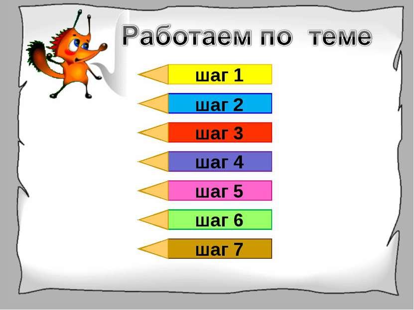 1 шаг 2 шаг 3 шаг 4 шаг 7 шаг 6 шаг 5 шаг 1