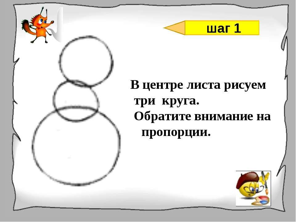 В центре листа рисуем три круга. Обратите внимание на пропорции. шаг 1