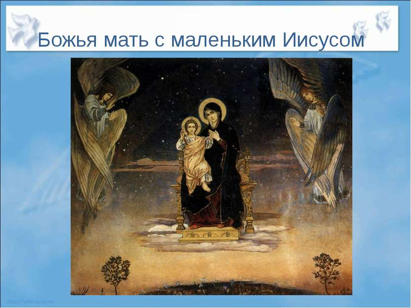 Божья мать с маленьким Иисусом
