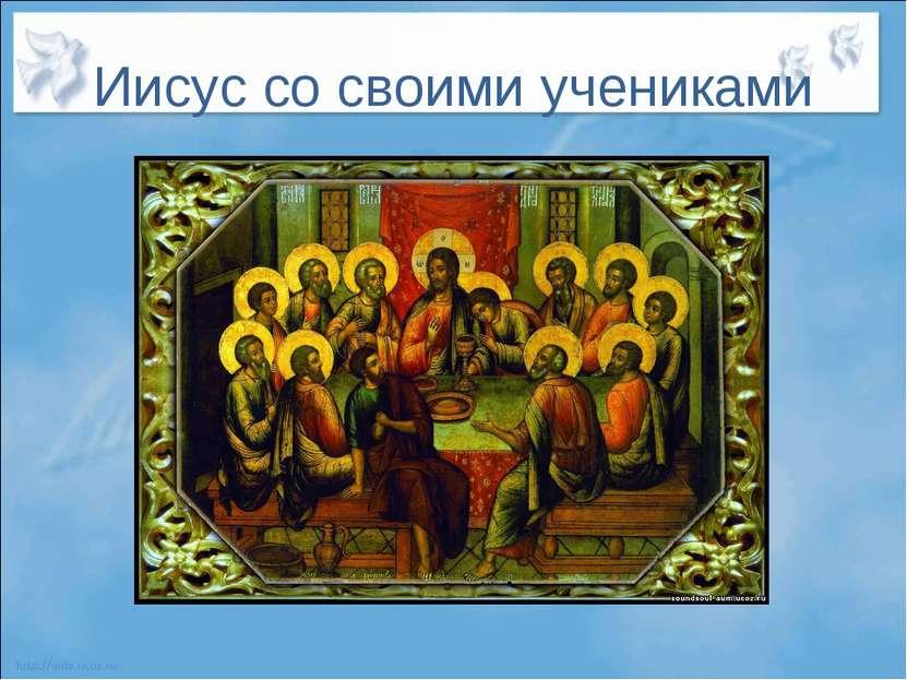 Иисус со своими учениками