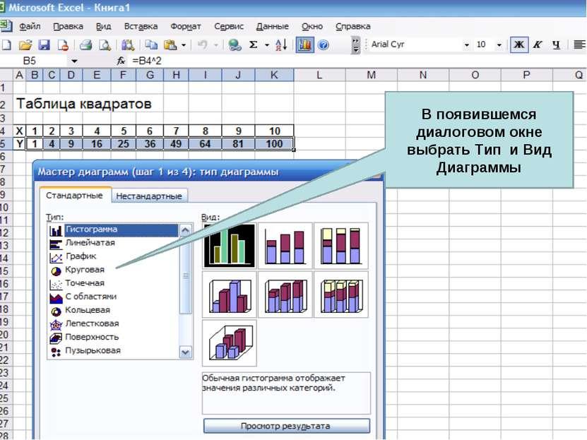 В появившемся диалоговом окне выбрать Тип и Вид Диаграммы